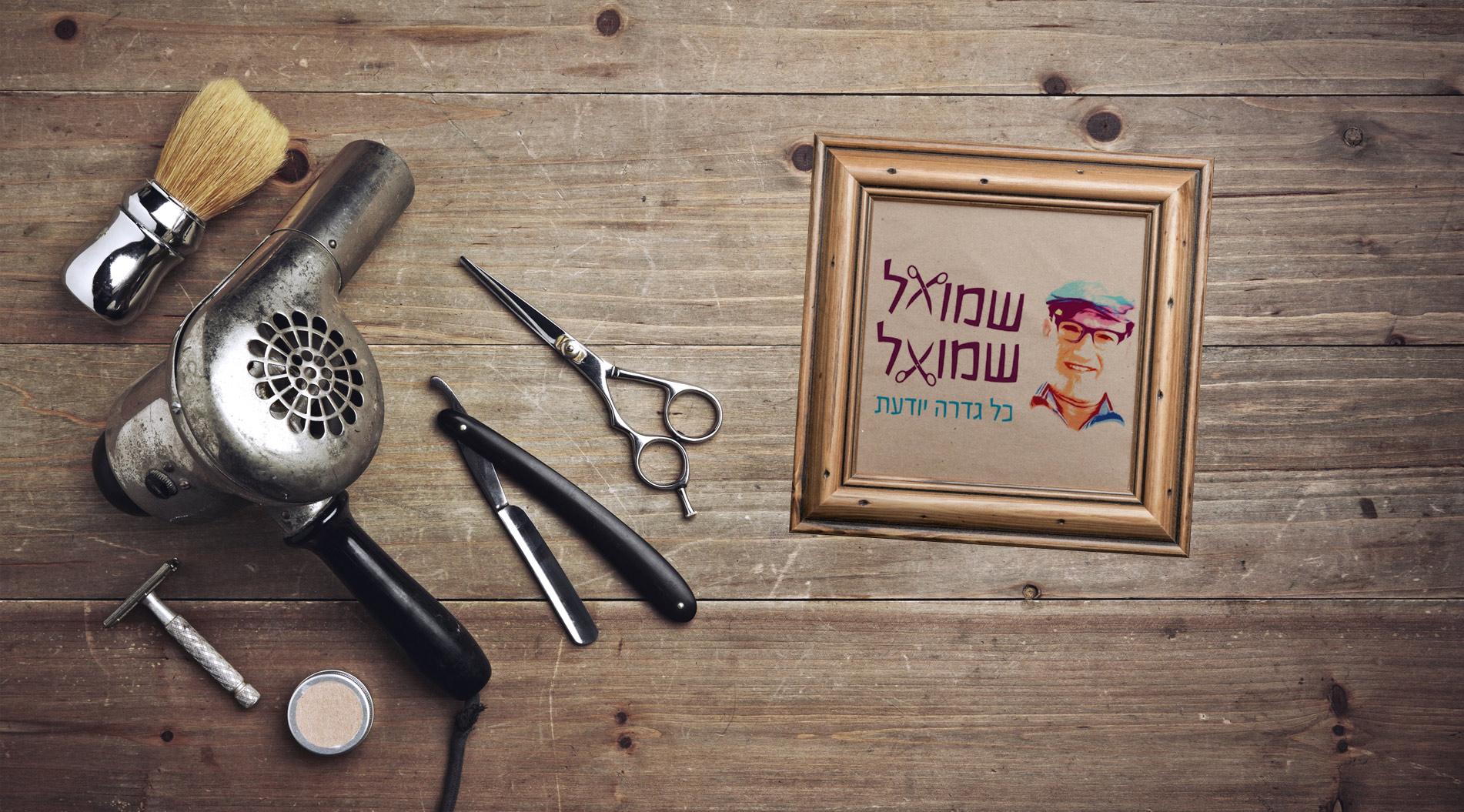 דביר מותגים - שמואל שמואל