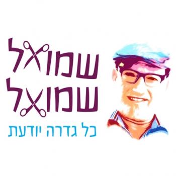 שמואל שמואל